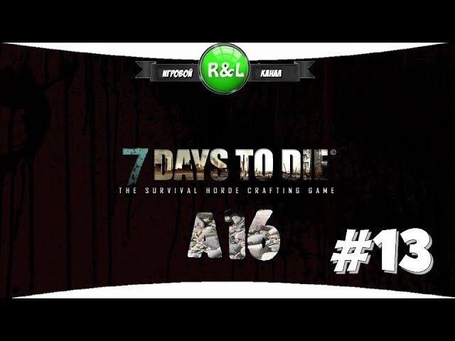 7 Days To Die: Альфа 16 Первая кровавая дома... (сложность хардкор) 13