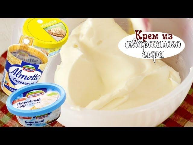 Крем из творожного сыра / очень вкусный!