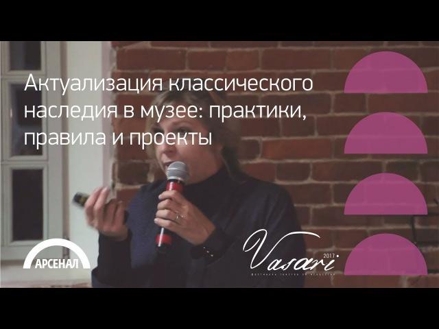 Музейный семинар. «Актуализация классического наследия в музее» | ВАЗАРИ 2017