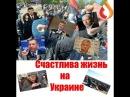 Счастливая жизнь на Украине