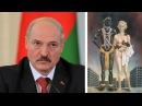 Сергей ДАНИЛОВ - Основная миссия Лукашенка А.Г.