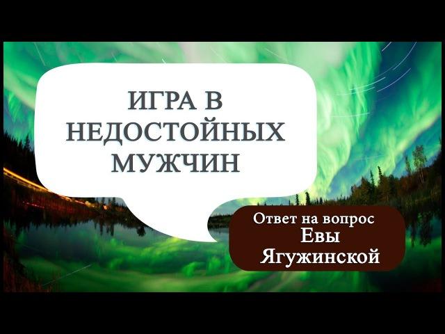 Ответ Ольги Саган на вопрос Евы Ягужинской
