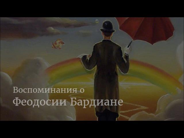 Александр Калмыков о Феодосии Бардиане (2018) FHD