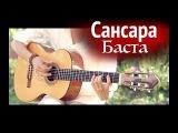 Баста - Сансара