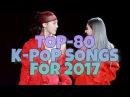 ТОП 80 К ПОП ПЕСЕН 2017 ГОДА ● 28 МИНУТ ЭТО РЕКОРД КТО ОСМЕЛИТСЯ ● TOP 80 K POP SONGS 2017