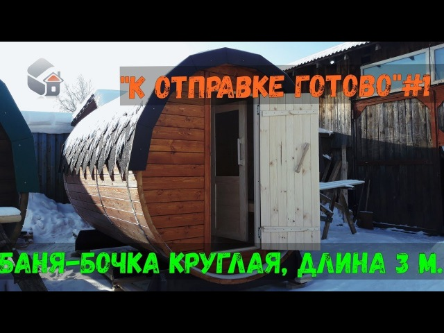Обзор бани бочки 3 м. Рубрика К ОТПАРВКЕ ГОТОВО 1
