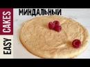 Миндальный бисквит Дакуаз Рецепт бисквита для муссового торта или тарталетки с заварным кремом
