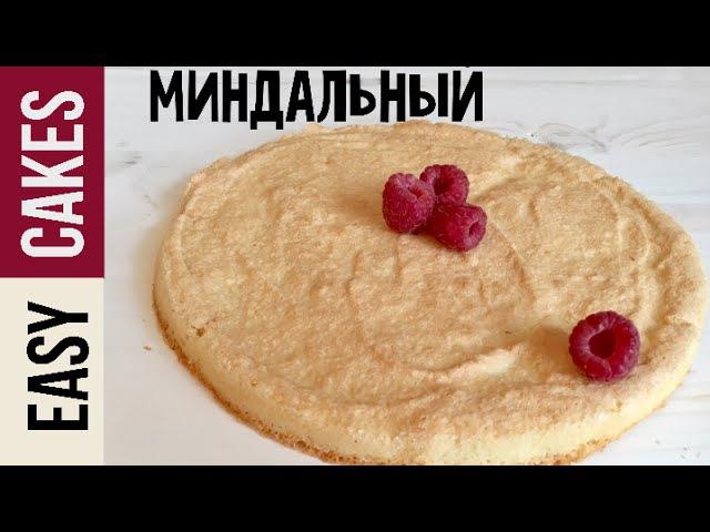 Миндальный бисквит Дакуаз. Рецепт бисквита для муссового торта или тарталетки с заварным кремом.