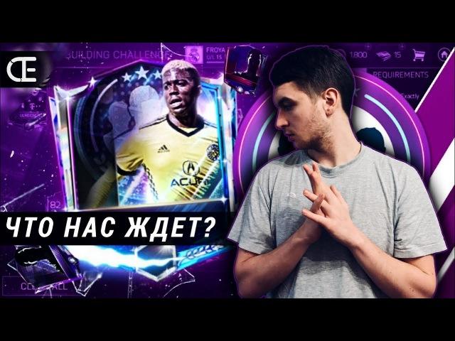 ОБНОВЛЕНИЕ В ЭТУ ПЯТНИЦУ: NEW VS ATTACK, CAMPAING - FIFA MOBILE 18