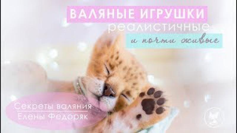 Валяные реалистичные игрушки Елены Федоряк. More than toys