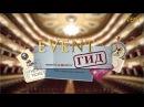 EVENT-Гид на Телеканале EVENT от BOOM Studio