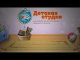 Детская танцевальная студия Ансамбля песни и пляски Северного флота