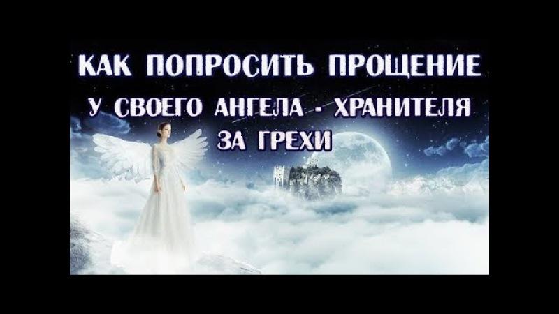 🔹КАК ПОПРОСИТЬ ПРОЩЕНИЕ У СВОЕГО АНГЕЛА - ХРАНИТЕЛЯ ЗА ГРЕХИ