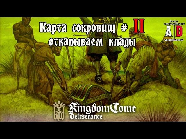 Kingdom Come: Deliverance ❤ КАРТА СОКРОВИЩ 2 Откапываем КЛАД.Точное МЕСТО и ориентиры сокровища II
