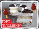 МУССОВЫЙ ТОРТ ПЛОМБИР - MUSCOVY CAKE SUNDAE