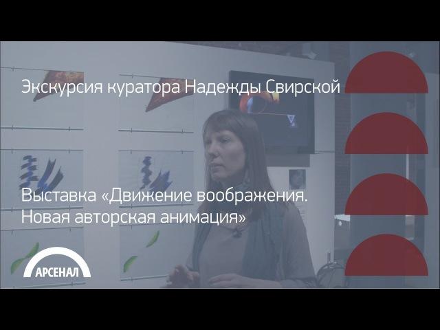 Экскурсия Надежды Свирской по выставке