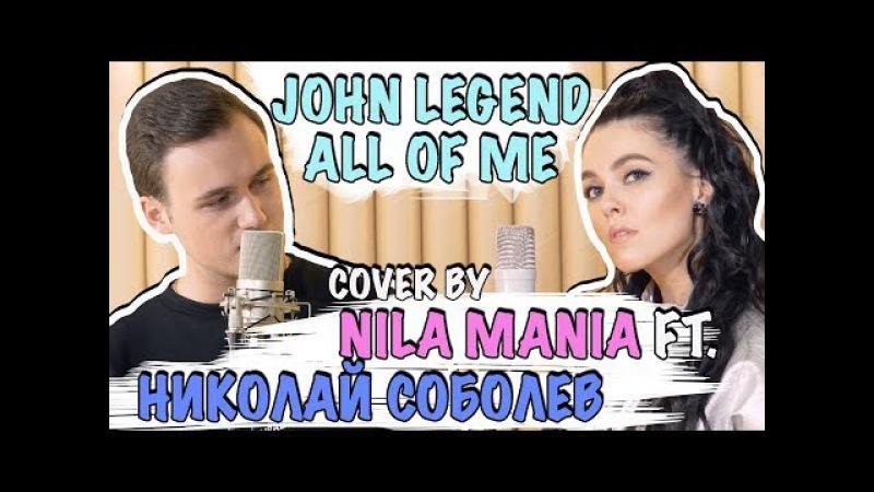 НИКОЛАЙ СОБОЛЕВ FT NILA MANIA ALL OF ME JOHN LEGEND COVER