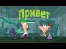 Финес и Ферб - Таддэус и Тор | Популярные мультфильмы Disney (2 Сезон, 8 серия)