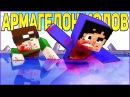 АПОКАЛИПСИС МОДОВ - Майнкрафт Клип (На Русском)   Modagedon Minecraft Parody Song Animation RUS