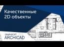 Урок Archicad Качественные 2D объекты ArchiCAD