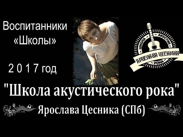 Ирина Павлова (сл, муз., исп.) Снегурочка (Школа акустического рока Ярослава Це ...