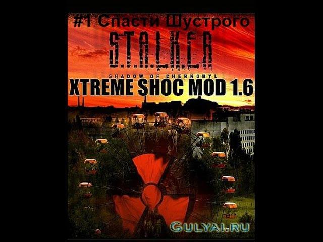 Прохождения S.T.A.L.K.E.R Xtreme SHOC1