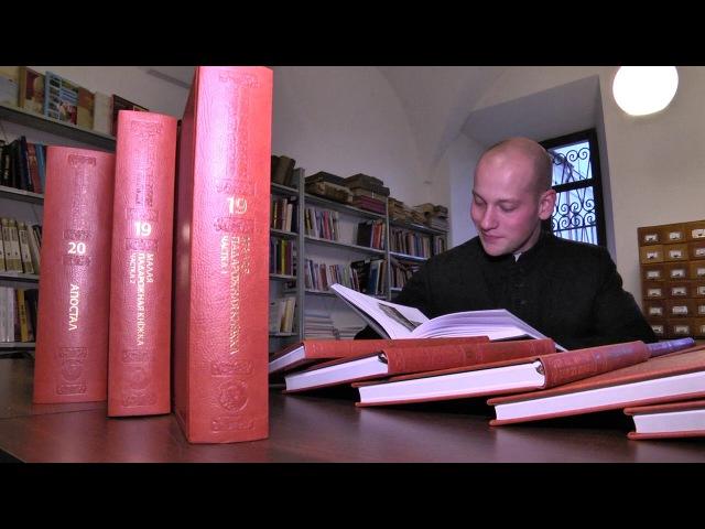 Поўны збор выданняў Ф Скарыны перададзены ў духоўную семінарыю ў Пінску