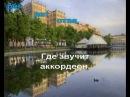 И. Тальков - Чистые пруды.aviкараоке