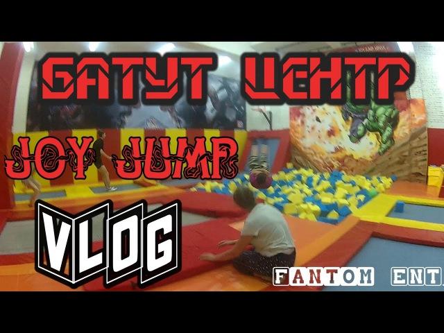 Батутный центр | Джой Джамп Joy Jump | Минск Влог