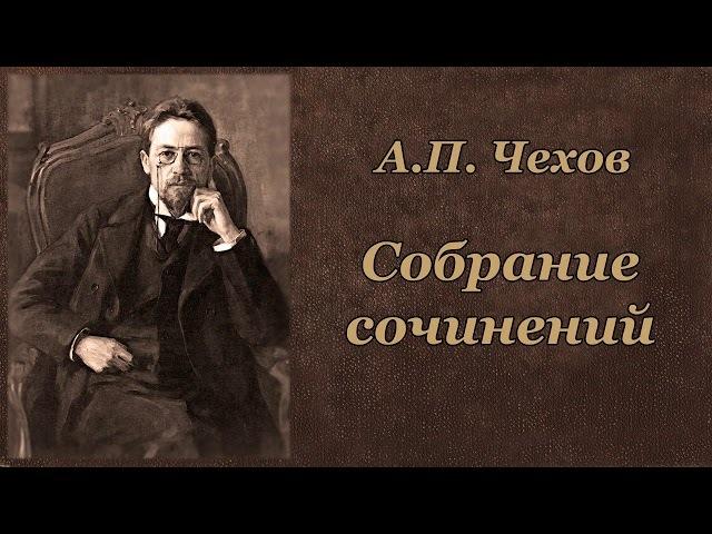 А П Чехов По-американски Аудиокнига