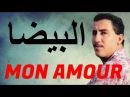 Cheb Hasni ♫ Baida Mon Amour Live الشاب حسني