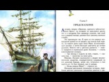 Алые паруса, Александр Грин #2 аудиокнига с картинками