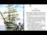Алые паруса, Александр Грин #1 аудиокнига с картинками