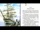 Алые паруса Александр Грин 1 аудиокнига с картинками
