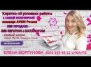 Маркетинг план Эйвон Avon 2018 ТОЛЬКО Основное О выплатах