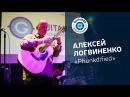 Алексей Логвиненко Phunkdified