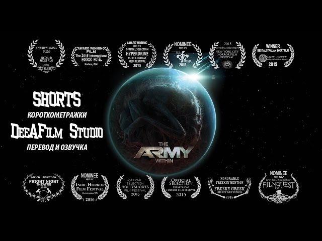 Короткометражка «Армия внутри» | Озвучка DeeAFilm