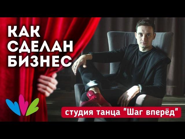 Как сделан бизнес | Студия танца «Шаг вперёд» | Каменск-Уральский – Екатеринбург