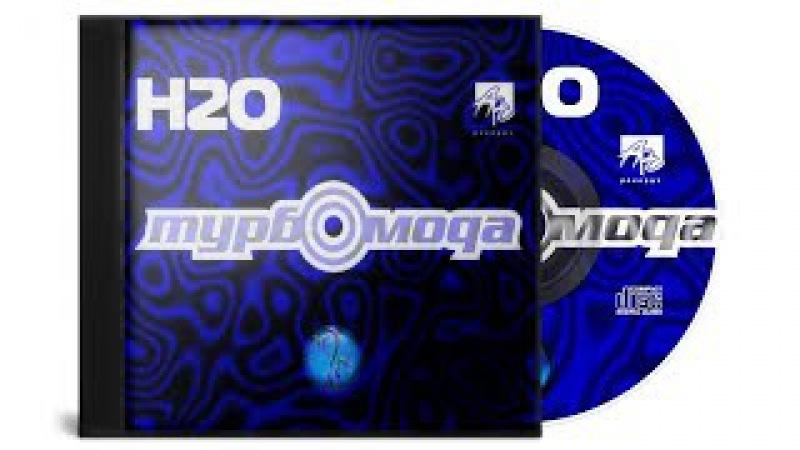 VA Турбомода – H2O CD, Album