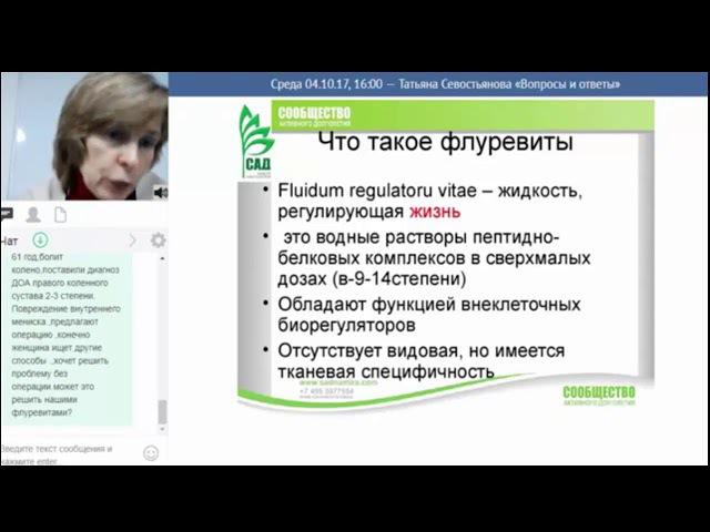 «ACLON» Флуревиты вопросы и ответы Севостьянова Т.И. 04.10.17