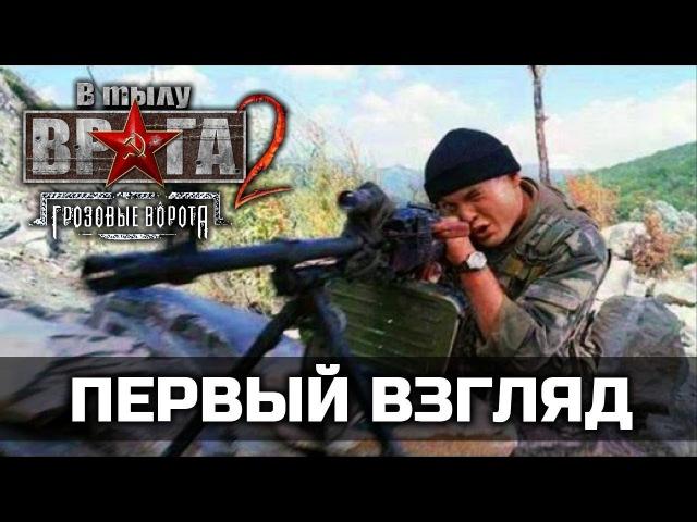 В Тылу Врага 2: Штурм [МОД: Грозовые Ворота] — Первый взгляд / GamePlayerRUS (Часть 2)