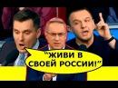 Местные pa3борки ляхов на Руси! Жара на ток-шоу с радужными Евро-Geй-скими ценностями