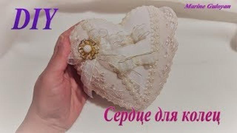 Сердце для колец на свадьбу и обручение/Heart for the rings for the wedding✔ Marine DIY Guloyan✔