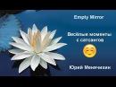 Empty Mirror и Юрий Менячихин. Весёлые моменты с сатсангов