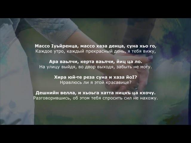 М. Сагаипова и Ш. Далдаев - Вайшин безам. Чеченский и Русский текст.
