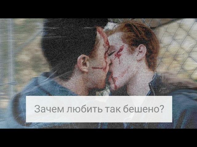 Галлавич - ЙенМикки   IanMickey - Зачем любить так бешено
