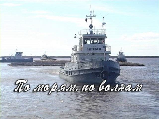 Юбилею Северного Речного Пароходства