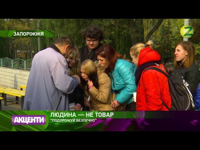 Акценти За три роки в Запорізькій області зафіксовано дев'ять випадків продаж