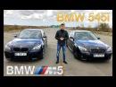 BMW 545i vs BMW M5 В поисках компромисса H Auto