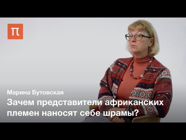 Тело как текст в антропологии Марина Бутовская
